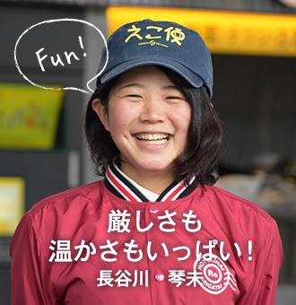 r_hasegawa