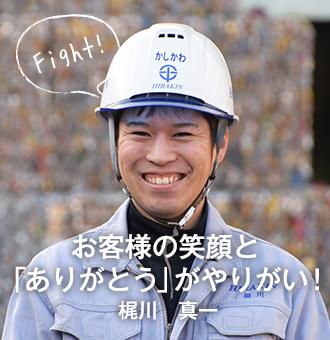 r_kajikawa