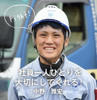 r_nakano