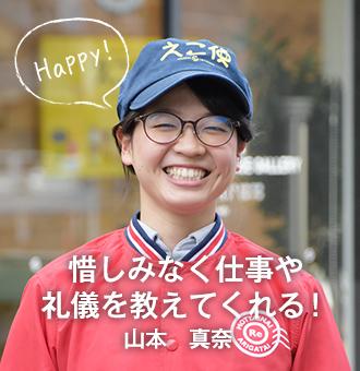 r_yamamoto_m