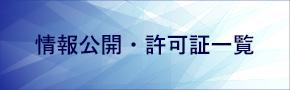 banner_jyouhoukoukai